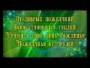 С Днем Рождения Руслан! Поздравления С Днем Рождения Руслану. С Днем Рождения Ру_144p.3gp