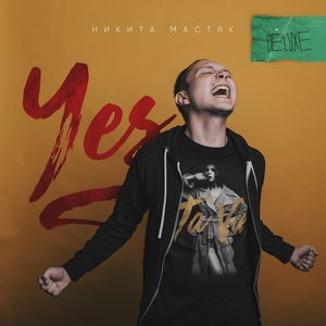Никита Мастяк - YES: Deluxe