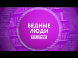 «Бедные люди» на БузоваTV!