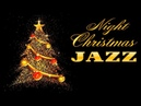❄️ Night Christmas JAZZ Smooth Christmas JAZZ Songs Instrumental Playlist