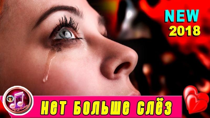 Нет больше слёз ОБАЛДЕННАЯ ПЕСНЯ Tori Blacksmith НОВИНКА 2018 ❤️❤️