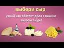 УЗНАЙ СВОЙ ВКУС В ЕДЕ выбери сыр