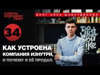 Как устроена компания изнутри, и почему я её продал - Аяз Шабутдинов 16+