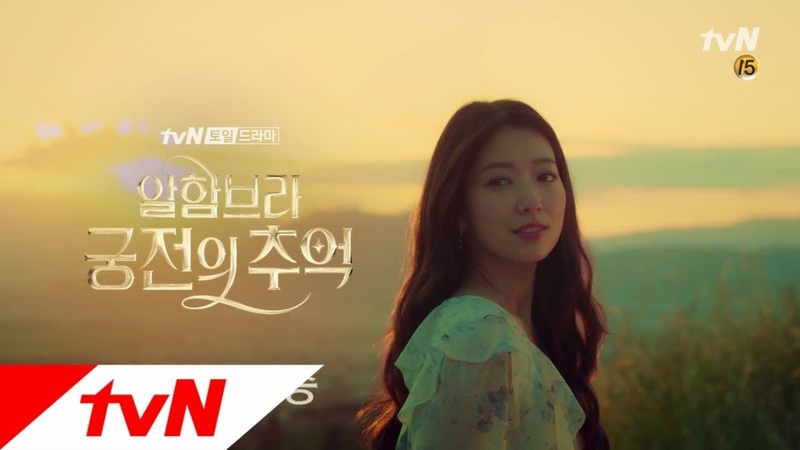 Memories of the Alhambra [박신혜 Ver] 현빈을 바라보며 사랑스러운 미소를 짓는 그녀! tvN 알함브라
