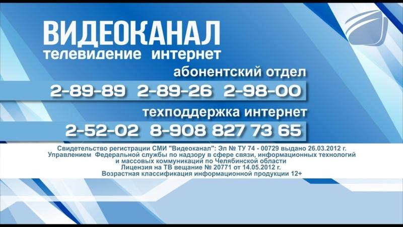 Новости Видеоканал Озёрск от 04.10.2018 года