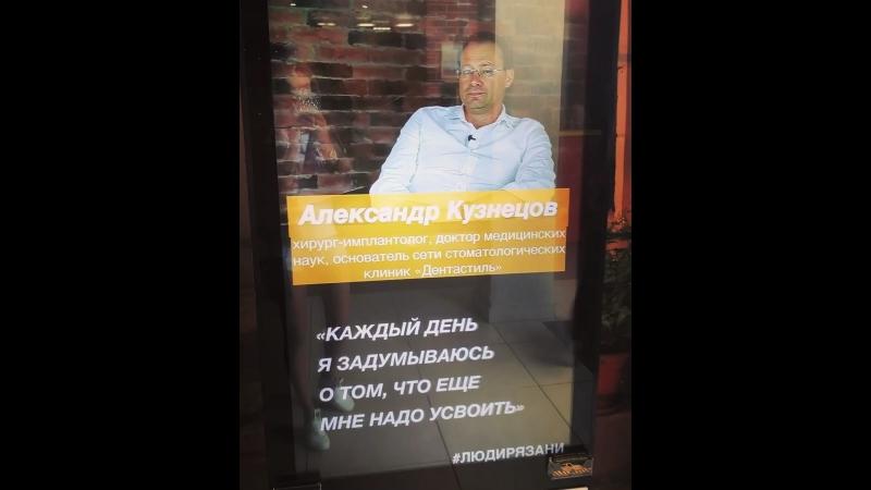 ЛЮДИРЯЗАНИ : Александр Кузнецов - Доктор медицинских наук / хирург-имплантолог / основатель сети клини «Дентастиль»
