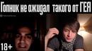 Гей разваливает Гопников в Чат Рулетке / Разговор о стереотипах