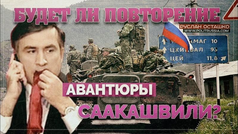 Будет ли повторение южноосетинской авантюры Саакашвили? (Руслан Осташко)