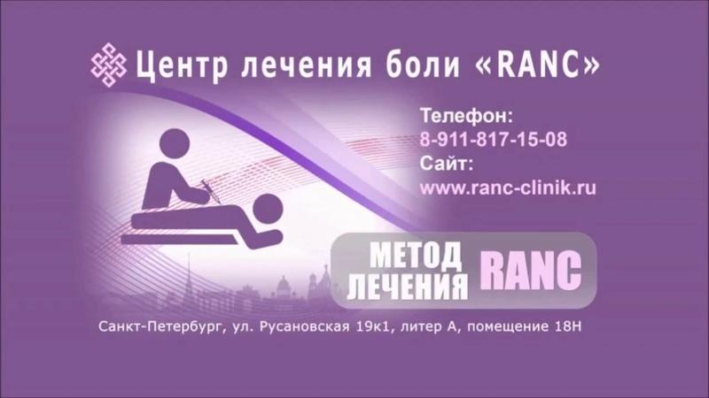 Лечение грыжи диска по методу RANC за 1 процедуру.