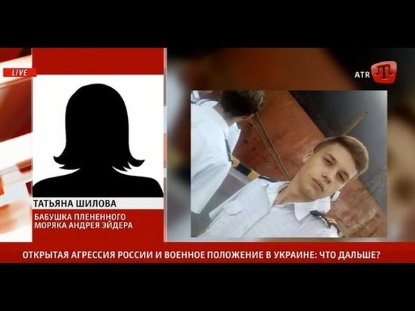 Бабушка военнопленного моряка Андрея Эйдера: У меня нет никаких подробностей о состоянии внука