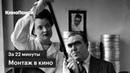 Косая склейка или джамп-кат Монтаж в кино за 22 минуты