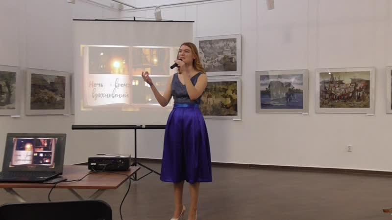Метелева Анастасия Курган Художественныи музеи 17 02 2019 поэзия