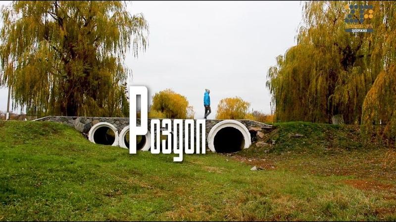 Село, в якому немає безробіття, є чистота і страусиСелоVIEРоздол