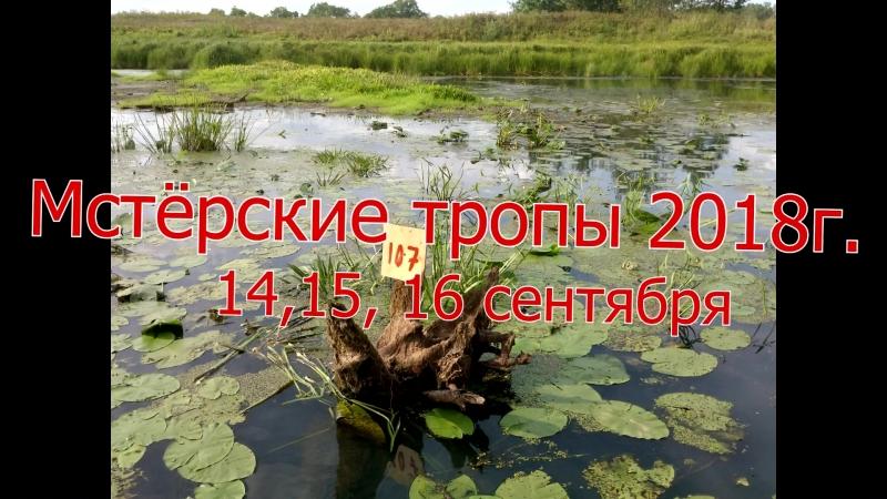 Мстёрские тропы 2018г.