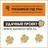 Бизнес-сувениры | корпоративные подарки | Уфа