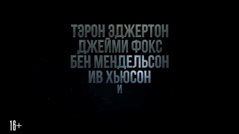 Робин Гуд. Начало