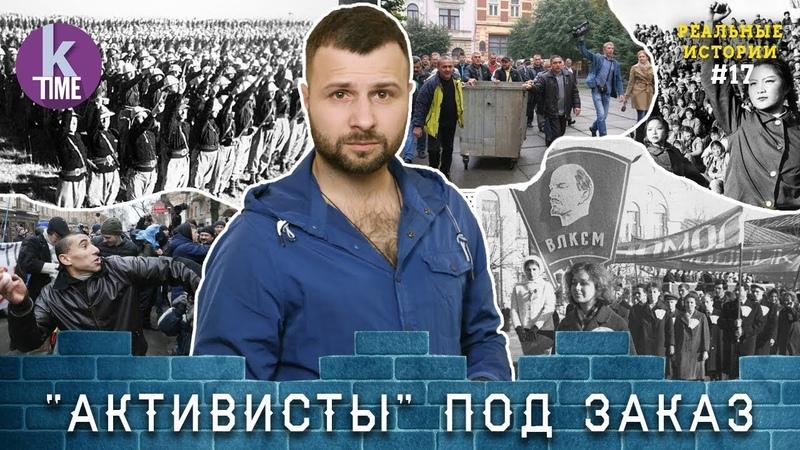 Каста безнаказанных: об «активистах» в Украине и мире - 17 Реальные истории