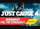Just Cause 4! МЫ СОТВОРИМ ПОЛНУЮ ДИЧЬ!