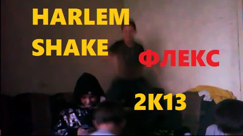 Harlem shake 2k13 dudka