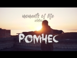 Ромчес - На море видно штиль(moments of life video)