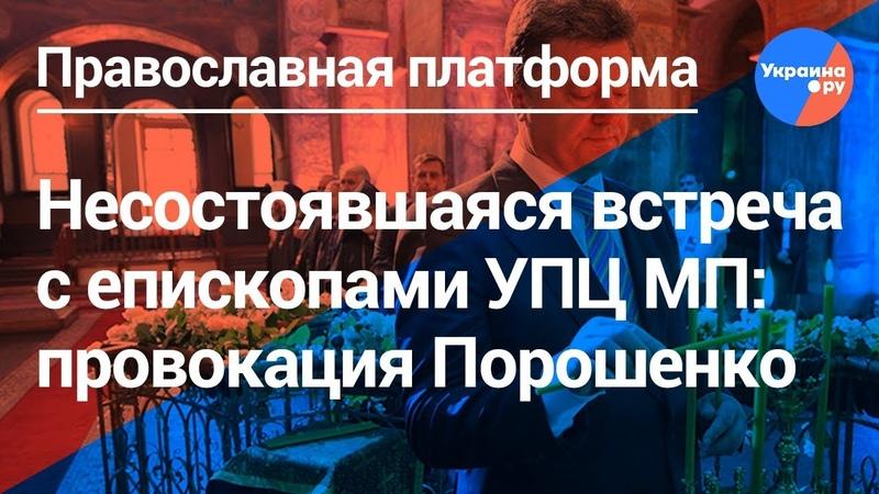 Почему Порошенко не встретился с епископами УПЦ МП