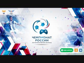 Чемпионат России по интерактивному футболу 2018 | Онлайн-отборочные #5