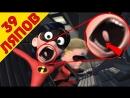 39 киноляпов в Суперсемейка The Incredibles - Народный КиноЛяп