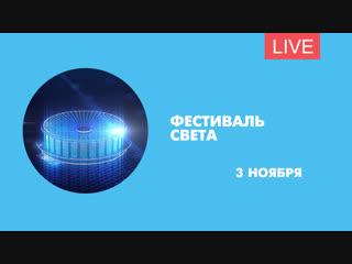 Фестиваль света в Московском парке Победы. Онлайн-трансляция