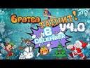 Ретро-эвент Братва Тащит! V4.0 1 | Игры на (Dendy, Nes, Famicom, 8 bit) Стрим HD RUS