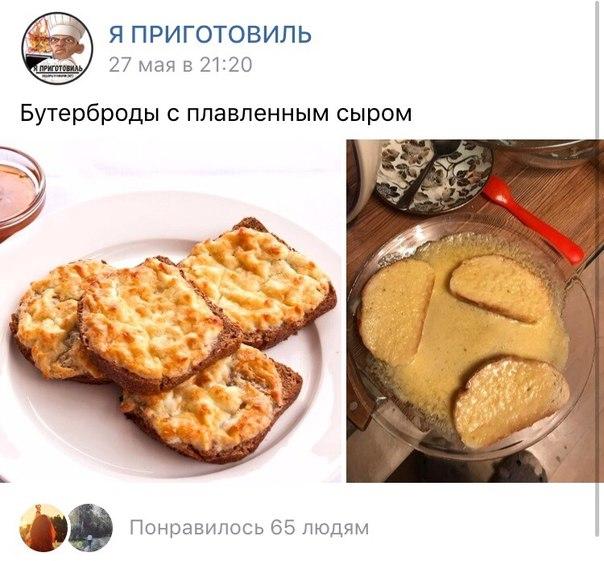 приготовиль - самые эпичные кулинарные шедевры от наших подписчиков! боги кулинарии в одном месте!vk.com/ja_prigotovil -