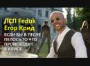Премьера! ЛСП feat. Федук и Егор Крид - ХОЛОСТЯК пародия ft.