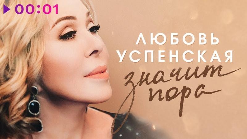 Любовь Успенская - Значит пора | Official Audio | 2018