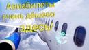 Купить авиабилеты онлайн дешево лайфхаки для путешествий Авиамания
