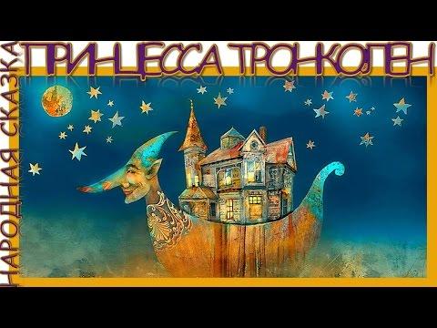 Принцесса Тронколен Народная сказка Аудиосказка Слушать онлайн