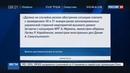 Новости на Россия 24 • ОБСЕ: на юго-востоке Украины применяют запрещенное оружие