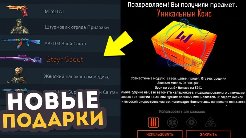 ЗАБИРАЙ 8 ПОДАРКОВ STEYR SCOUT СТУЖА В WARFACE Не навсегда Донат за РЕПОСТ Бесплатный VIP
