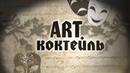 ARTКоктейль Выпуск №136 2 от 16 02 2019 АРТДОНБАСС Вечер посвященный Елене Рерих