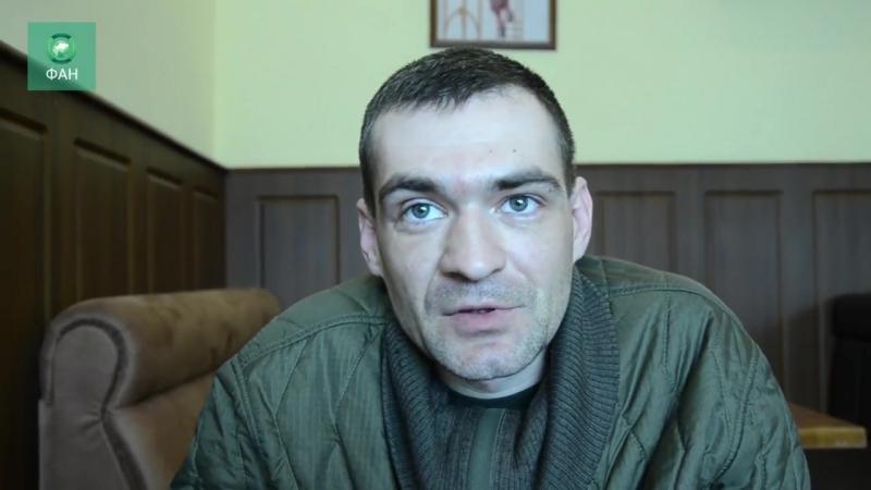 Сколько стоит свобода: военнопленный Безух — об ужасах украинского заключения.