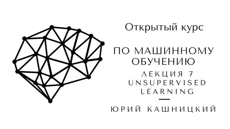 Лекция 7. Обучение без учителя. Открытый курс OpenDataScience по машинному обучению mlcourse.ai