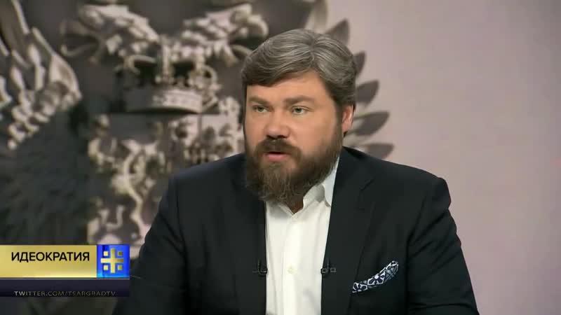 2019-янв-12 Константин Валерьевич – тысячелетняя Русская Монархия
