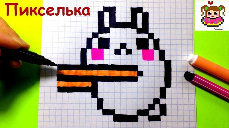 Как Рисовать Хомяка по Клеточкам ♥ Рисунки по Клеточкам pixelart