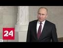 Путин ознакомился с новым оружием полиции и рассказал, чего ждет от МВД - Россия 24