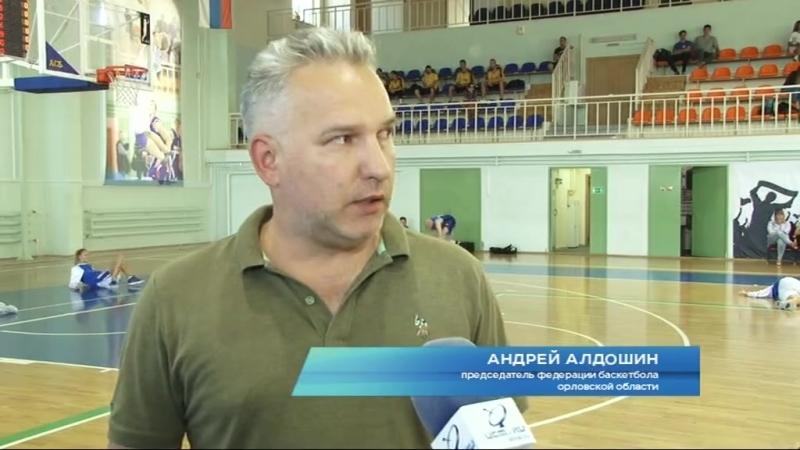 Дни баскетбола в Орле: команды из разных городов сразились на турнире памяти Владимира Циркунова