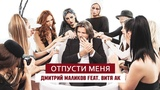 Дмитрий Маликов feat. Витя АК - Отпусти меня (#РР)