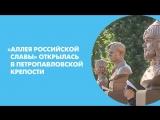 «Аллея российской славы» открылась в Петропавловской крепости