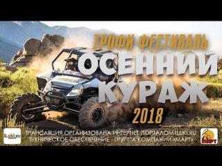 Трофи-фестиваль внедорожников в Великих Луках. Онлайн-трансляция соревнований!