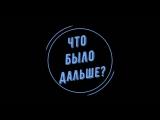 Спортивное видео МиМ пара 5. Сергей Хохлов и Мицук Дарья