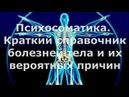 Психосоматика Краткий справочник болезней тела и их вероятных причин