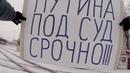 вата путин бессрочный протест кемерово