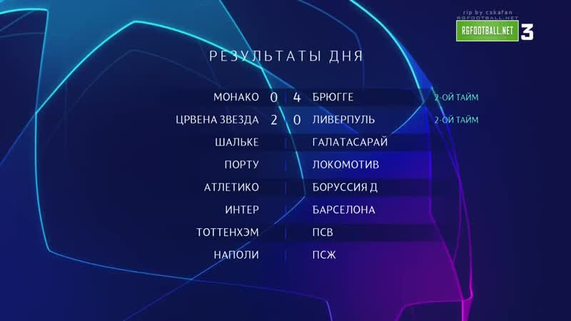 UСL оn-linе 2018-19. 4-й тyp. 1-й дeнь